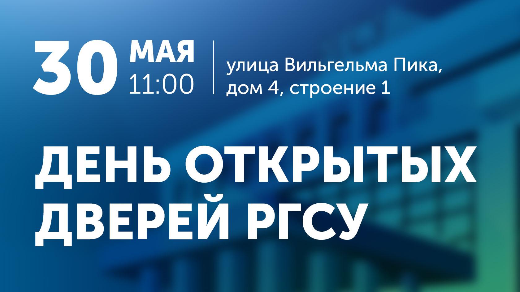 30 мая пройдет День открытых дверей в РГСУ