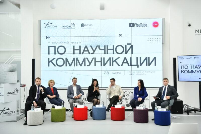 V Российский форум по научной коммуникации