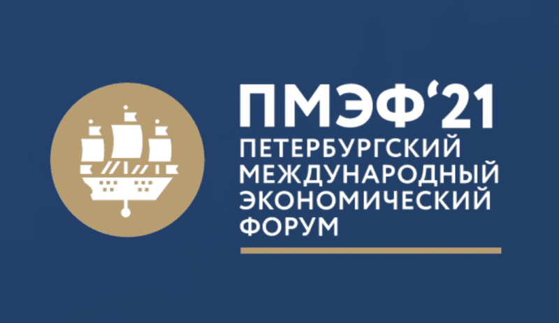 В рамках ПМЭФ-2021 Минобрнауки России заключило 11 соглашений