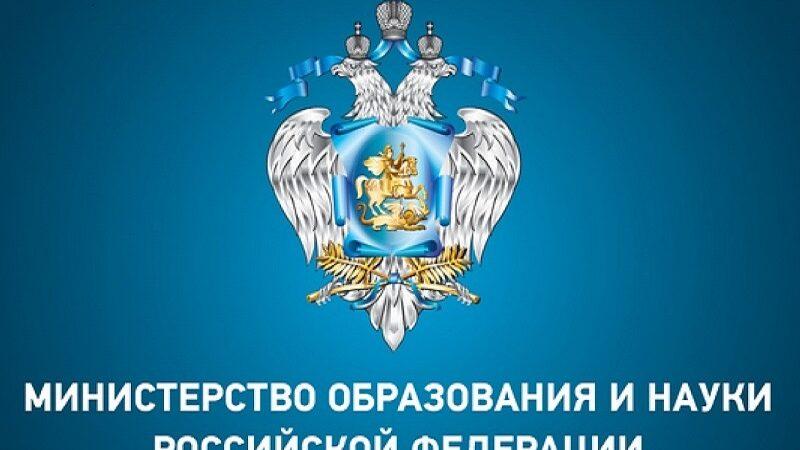 Проект приказа об утверждении федеральных требований подготовки научных и научно-педагогических кадров в аспирантуре (адъюнктуре)
