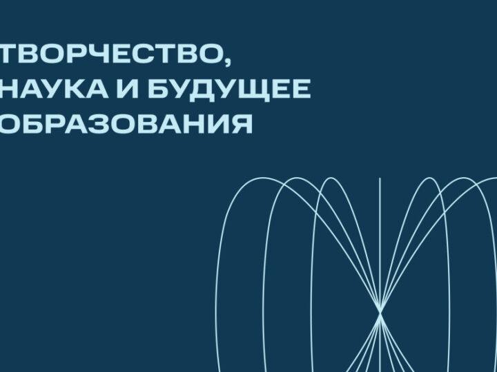 Завершился фестиваль «Российская креативная неделя»