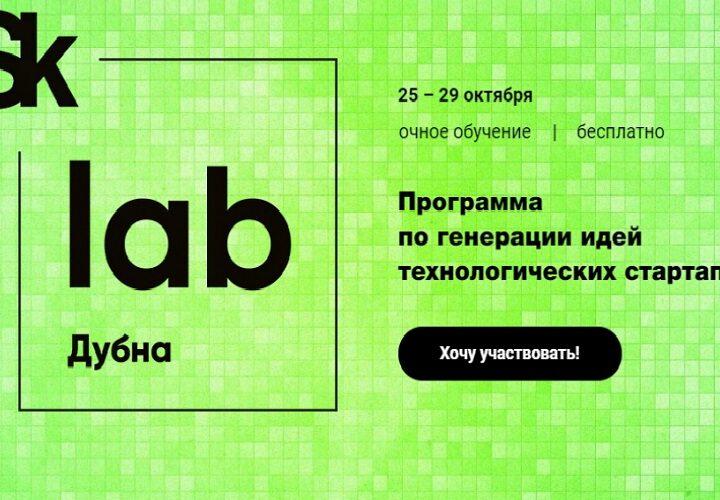 Университет «Сколково» объявляет набор на программу SkLab